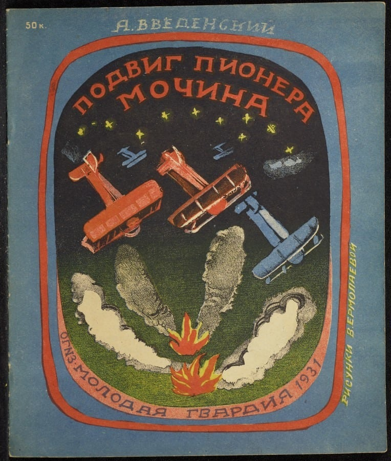 Artful Propoganda of Soviet Children's Literature